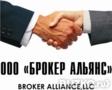 Ск альянс таможенный брокер